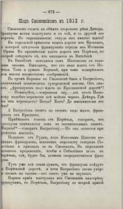 pravoslavnoe-duhovenstvo-ru-library_361_n16_p873