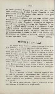 pravoslavnoe-duhovenstvo-ru-library_361_n16_p906