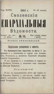 pravoslavnoe-duhovenstvo-ru-library_361_n16_title