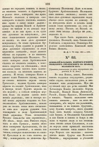 priviley1503_pa-mukhanov-digest1866_p135