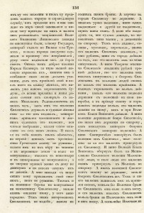 priviley1503_pa-mukhanov-digest1866_p136