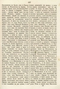 priviley1503_pa-mukhanov-digest1866_p137