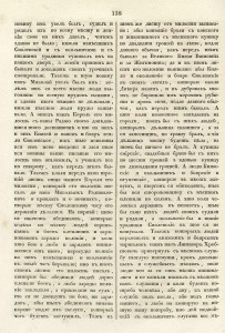priviley1503_pa-mukhanov-digest1866_p138