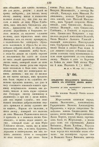 priviley1503_pa-mukhanov-digest1866_p139