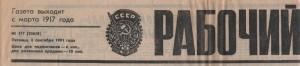 rabochiy-put-06sept1991_header-logo
