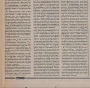 rias25oct1996_p3-2