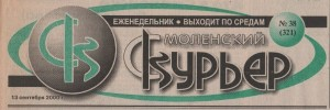 smоlenskiy-kuriyer_header-logo13sep2000