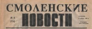 smolenskiye-novosty-17yan1995_header-logo