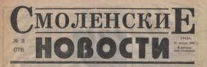 smolenskiye-novosty-25yan1995_header-logo