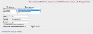 soub-smolensklib_search