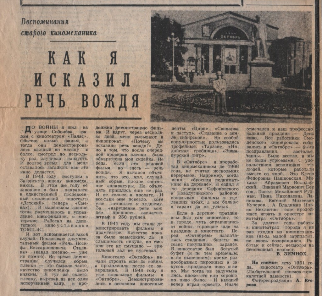 v-zimnokh-projectionist_rabochiy-put-06sept1991_p4.jpeg