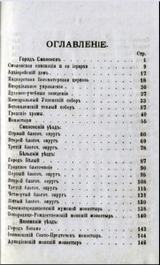 a-sankovskiy-address-calendar-1897_contents-p1