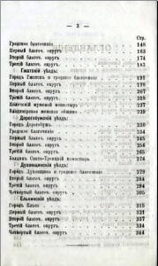 a-sankovskiy-address-calendar-1897_contents-p2