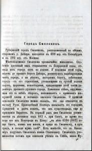 a-sankovskiy-address-calendar-1897_smolensk_p3