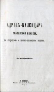 a-sankovskiy-address-calendar-1897_title_p1