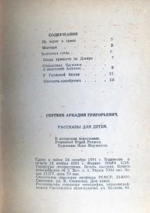 a-sergeev-bogatirskiy-grad-1991_yandex-disk-germaniy_contents-p13
