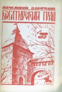 a-sergeev-bogatirskiy-grad-1991_yandex-disk-germaniy_cover