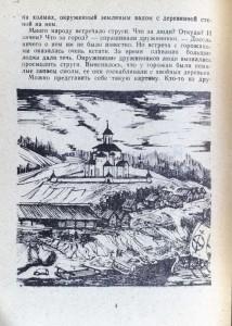 a-sergeev-bogatirskiy-grad-1991_yandex-disk-germaniy_p4