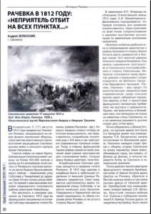 a-zelenskiy-rachevka1812_kray-smolenskiy-n1-2016-p20_smolensk1812