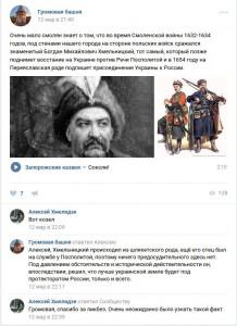 b-khmelnitskiy-smolensk-war-1632-34_vk-thundertower-12mar2017