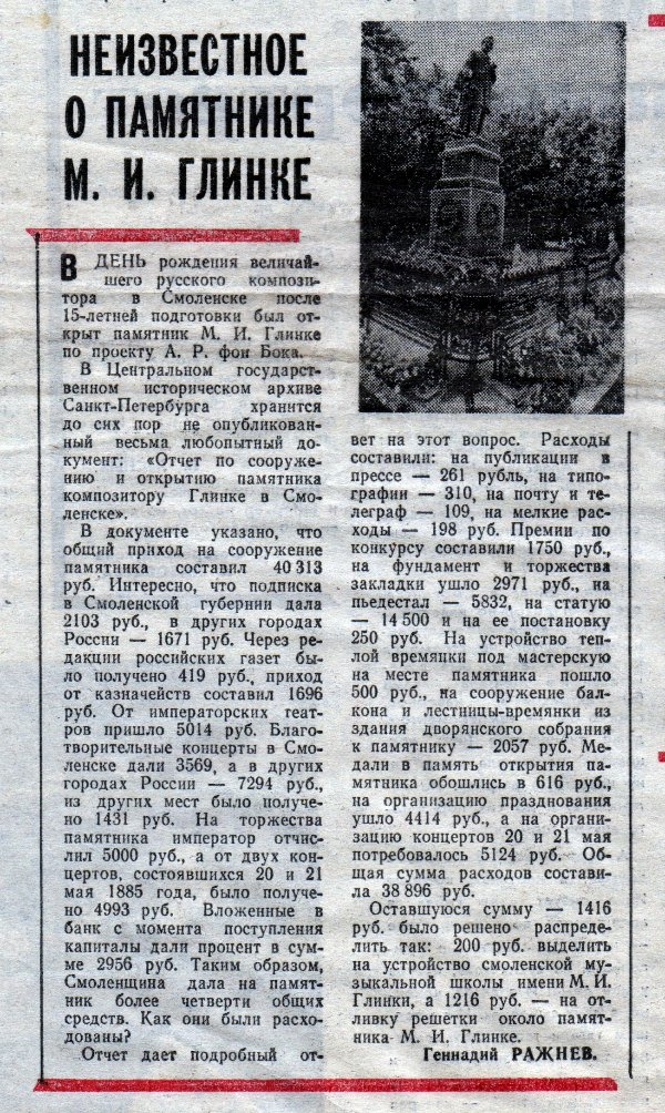 g-razhnev-glinka-monument_vsyo-22jul1995