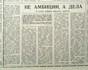 i-kamenev-elnya-znamya_rabochiy-put-07feb1991