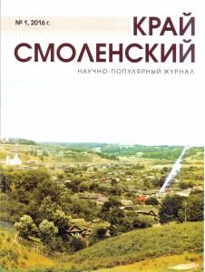 kray-smolenskiy-n1-2016-cover_smolensk1812_kr_smol_2016_1jpg