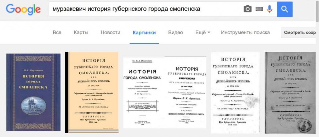 na-mursakevich-smolensk-histoty-1804_titles