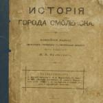 na-murzakevich_bibliophika_cover-1903