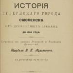 na-murzakevich_bibliophika_title-1804