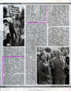 p-privalov_journalsmolensk4-1999_p22_pink