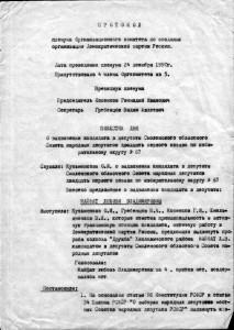 protocol-plenum-ok-soodpr-24dec1990_p1