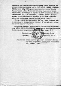 protocol-plenum-ok-soodpr-24dec1990_p2