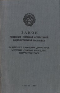rsfsr-election-law1989_cover