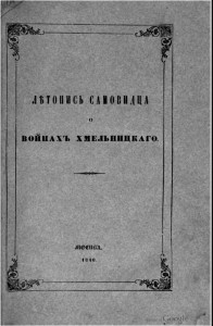 samovidets-chronicle-om-bodyanskiy-1846_cover