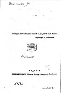 samovidets-chronicle-om-bodyanskiy-1846_title2