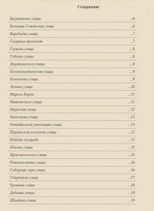 smolensk-i-ego-ulicy-contents_smolensk-library67