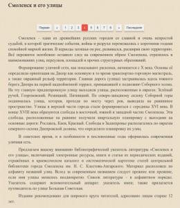 smolensk-i-ego-ulicy-foreword_smolensk-library67