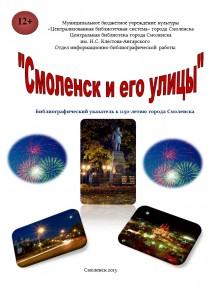 smolensk-i-ego-ulicy_smolensk-library67(1)