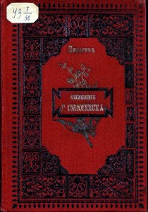 sp-pisarev-historical-overview1780_1898-cover