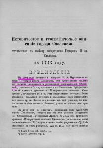 sp-pisarev-historical-overview1780_1898-p3