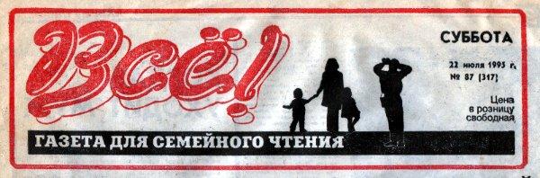vsyo-22jul1995_header-logo