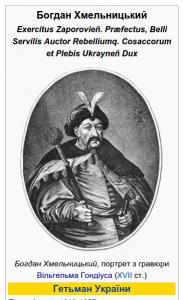 wikimedia_Chmelnicki_Hondius_1
