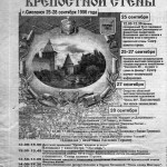 celebrations-400years-fortress_novaya-smena-26sep1996_p8