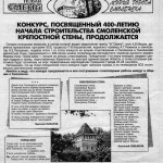competition-400years-fortress_novaya-smena-26sep1996_p6