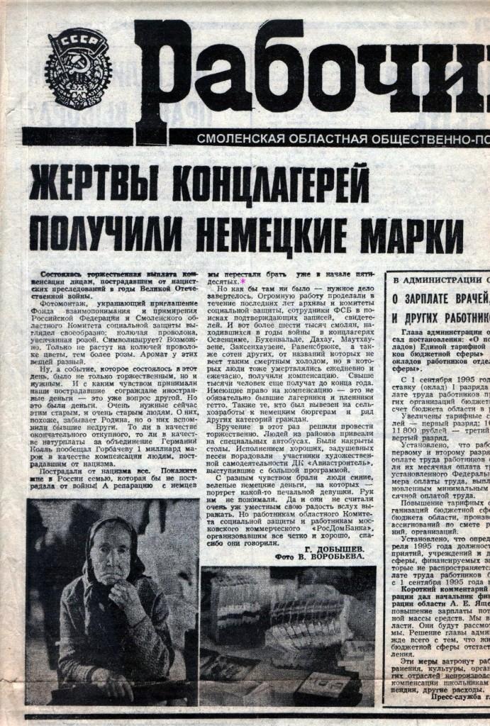 g-dobishev--nazism-victims-compensation_rabochiy-put-21sept1995