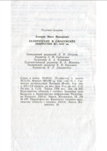 im-khozerov_belorussian-smolensk-architecture-XI-XIII_p152-imprint
