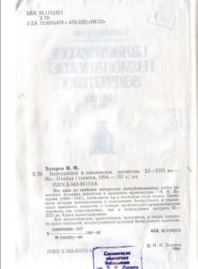 im-khozerov_belorussian-smolensk-architecture-XI-XIII_p4-annotation