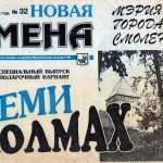 novaya-smena-26sep1996_header-logo-p1-1
