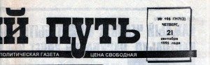 rabochiy-put-21sept1995_header-logo